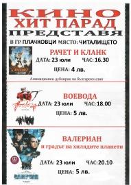 Кино афиш 23 юли