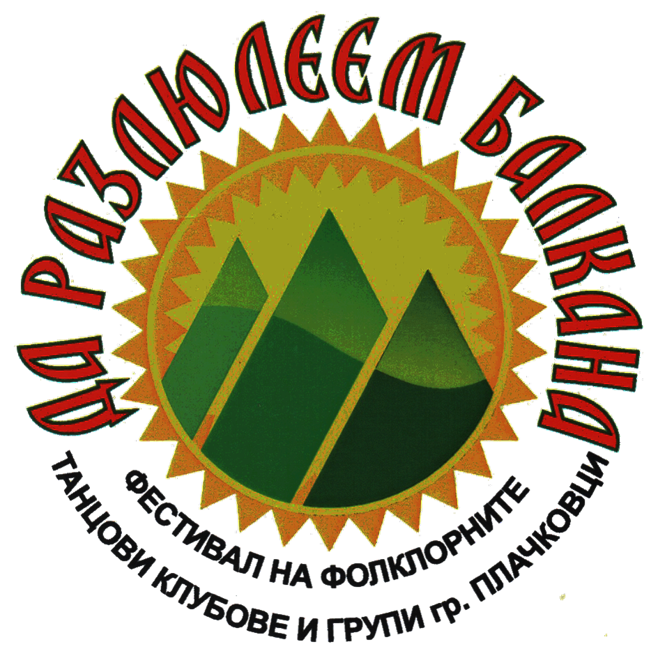 Лого да разлюлеем Балкана